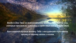 Слово Божье Псалом 65 66 Воскликните Богу вся земля