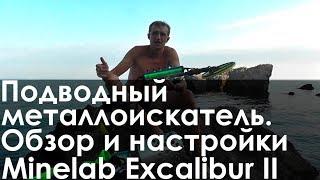 Подводный металлоискатель. Обзор и настройки Minelab Excalibur II