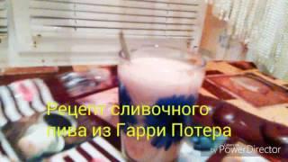 DIY/// из фильмов Гарри Потера/// рецепт сливочного пива