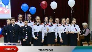 Урок России провели в школе №4 Нарьян-Мара