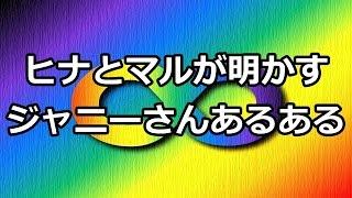 関ジャニ∞丸山隆平・村上信五が暴露!「ジャニ―さんあるある」w 関ジャ...