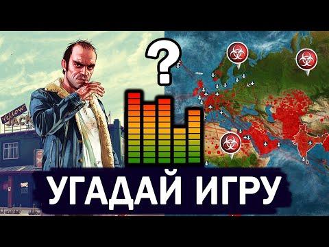 УГАДАЙ ИГРУ по ПЕСНЕ | Часть 3 | Саундтреки и заставки | Самая популярная музыка из игр