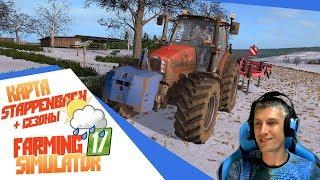 🔥 Первый снег в Фермерском - 6ч Farming Simulator 17
