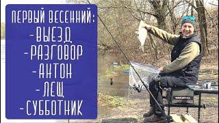Фидерная рыбалка весной на нижней Москве реке