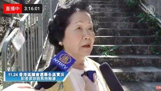 Publication Date: 2019-11-24 | Video Title: 【直播回顧】(中文解說)11.24  陳方安生到達跑馬地瑪利