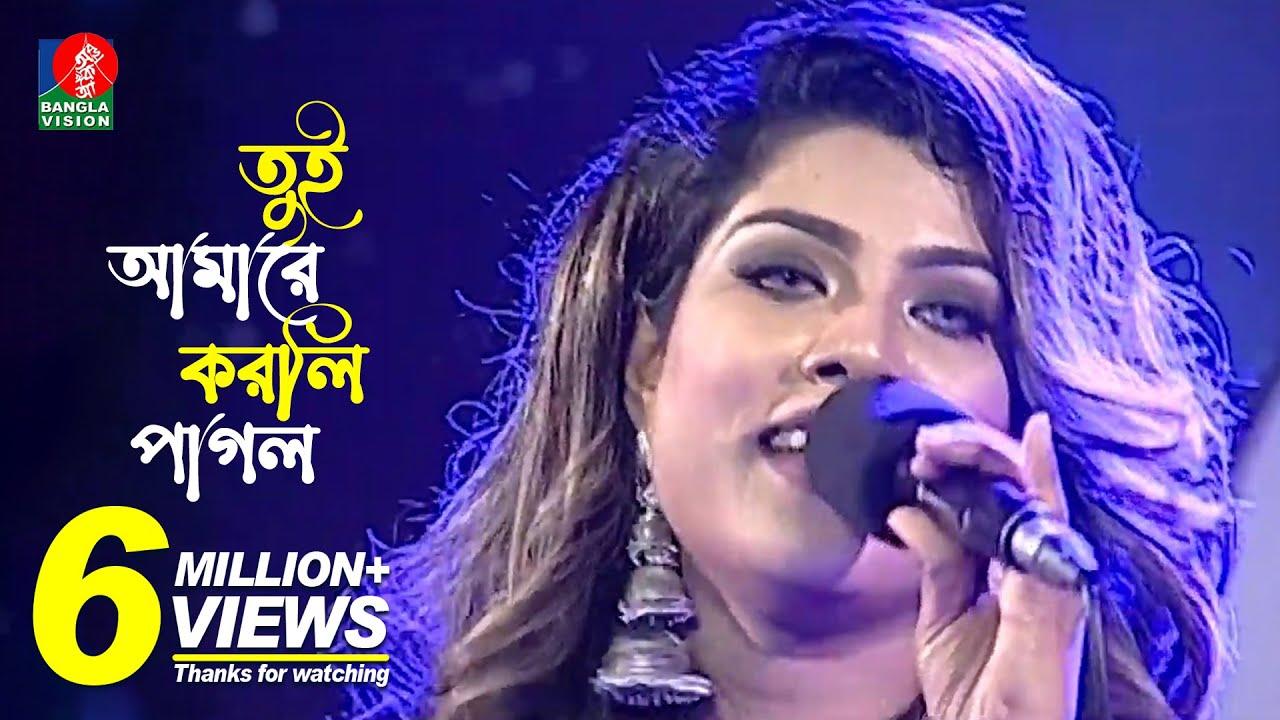 Download Tui Amare Korli Pagol | তুই আমারে করলি পাগল | Bindu Kona- বিন্দু কনা | Bangla Folk Song