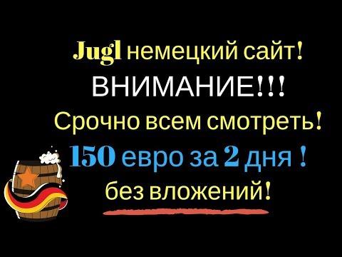 Jugl немецкий сайт! ВНИМАНИЕ!!! Срочно всем смотреть! 150 евро за 2 дня без вложений!