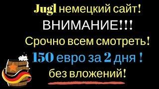 БЕЗ ВЛОЖЕНИЙ!!! #STASH Срочно получаем 100 пунктов бесплатно!!!