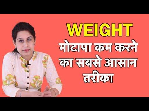 Weight loss कैसे करे? Weight loss करने का सही तरीका - Tips