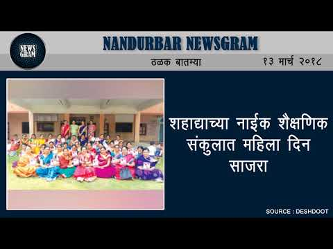 Nandurbar Newsgram | Nandurbar News | Today's News Headlines | 13 March 2018