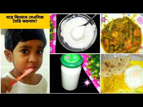 My Morning Routine(Breakfast +Lunch) Bangladeshi Mom Morning Routine Homemade Mayonnaise/Roshna