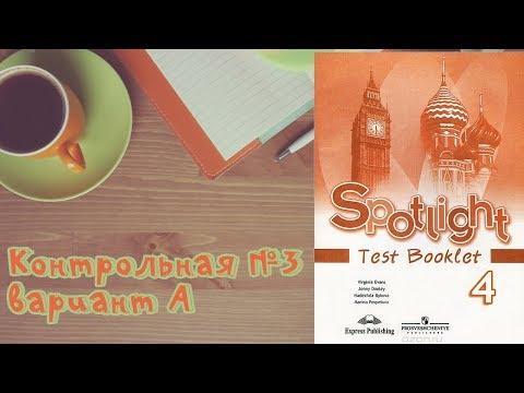 ТЕСТ №3а \Spotlight 4 Test Booklet/Английский в фокусе 4 класс/ТЕСТЫ /Progress Check