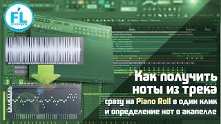 Как получить MIDI ноты из трека на Piano Roll в FL Studio за один клик. Как определить ноты акапеллы(Видео от проекта FL Studio PRO, о легком способе как узнать и получить ноты MIDI из MP3 или WAV аудио сразу на Piano Roll..., 2015-10-02T11:03:18.000Z)