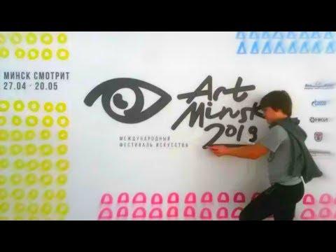 ИНТЕРЕСНОЕ МЕСТО MINSK-ART 2019 | Минск- Беларусь советы туристам что посмотреть в Минске