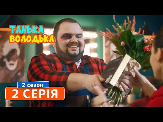Танька и Володька. Ревность - 2 сезон, 2 серия | Комедийный сериал 2019
