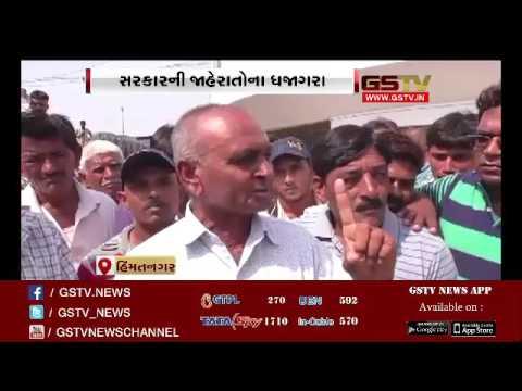 Himmatnagar:  Farmers created ruckus at market yard over base price of Ground nut