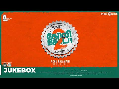Golisoda 2 Songs | SD Vijay Milton | Achu | Gautham Vasudev Menon, Samuthirakani, Bharath Seeni