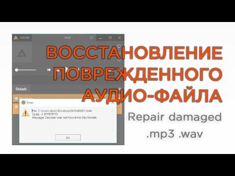 Восстановить поврежденную музыку аудио-файл Wav Mp3. Message Decoder Was Not Found For This Format
