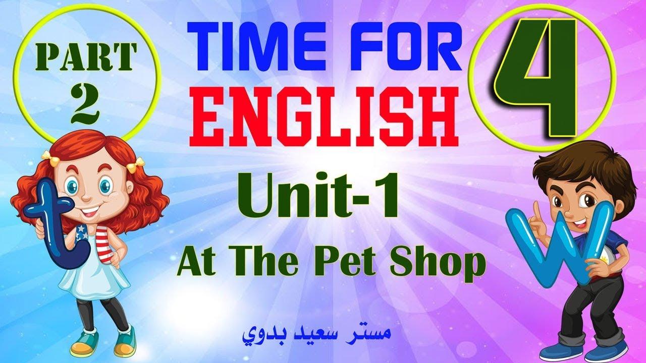 Time For English 4 Unit 1 Part 2 انجليزي الصف الرابع