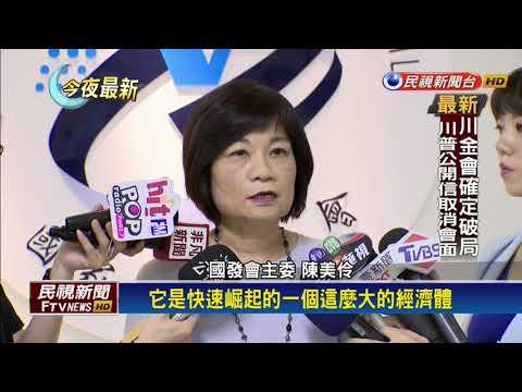 IMD世界競爭力 台灣排17名被中國超越-民視新聞