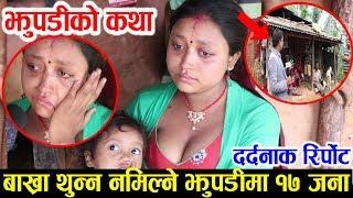 राम्रो संग बाख्रा थुन्न नमिल्ने झुपडीमा ३ परिवारका १७ सदस्य र बस्तुभाउ, दर्दनाक रिपोर्ट Gulmi Riport