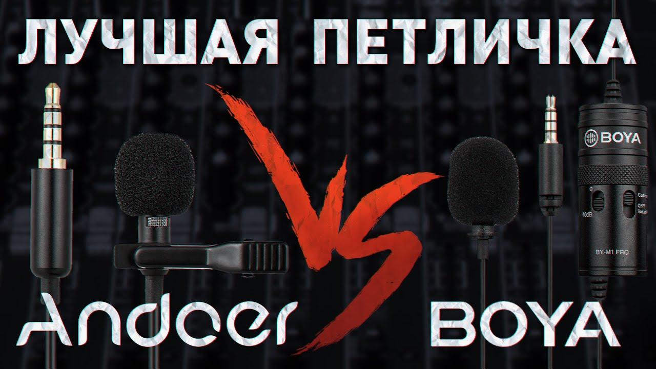 Обзор отличного петличного микрофона Andoer, сравнение с BOYA BY-M1