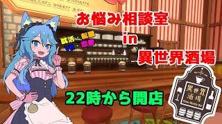 お悩み相談室 in 異世界酒場