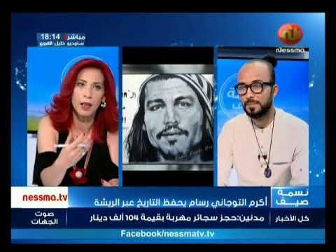 تونس البية مع أكرم التوجاني: رسام يحفظ التاريخ عبر الريشة