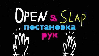 Техника игры на конгах - open & slap  - #урок 2