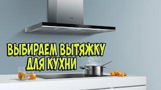 видео Как выбрать вытяжку на кухню.