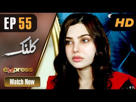 Kalank - Episode 55 - Express Entertainment Dramas