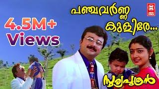 പഞ്ചവർണ കുളിരെ || Malayalam Evergreen Song || Panja Varna Kulire || Jayaram Divya Unni Hits