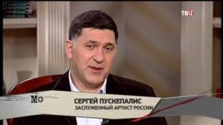 Сергей Пускепалис. Мой герой
