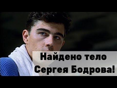 Все шокированы! Найдено тело Сергея Бодрова! Срочно!