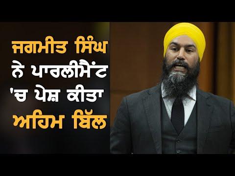 Jagmeet Singh ਨੇ Canada ਦੀ Parliament `ਚ ਪੇਸ਼ ਕੀਤਾ ਅਹਿਮ ਬਿੱਲ