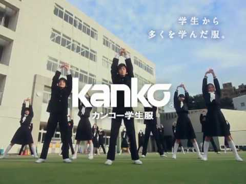 カンコー学生服TVCM2009「school collection」 kanko school ware