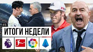 БЭЙЛ УХОДИ УЖЕ В ГОЛЬФ Сборная России не поедет на Чемпионат Мира 2022 Сон Гений Итоги недели