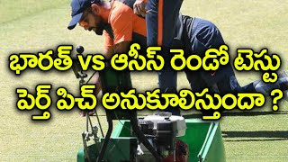 India vs Australia 2nd Test Preview : Bounce And Pace Pitch At Perth | Oneindia Telugu