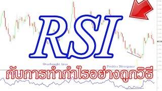 RSI เทรด Forex อย่างไรให้ได้กำไรชัวร์ !!!!