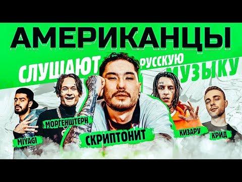 Американцы Слушают Русскую Музыку СКРИПТОНИТ, MORGENSHTERN, MIYAGI, Big Baby Tape, КРИД, KIZARU, ИК