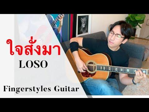 ใจสั่งมา LOSO (Guitar Cover) Ekachai Jearakul