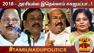 TN Politics 2018 Rewind | Arasiyal 2018