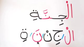 قراءة و كتابة كلمات سورة الناس الجزء ٢ تعليم اللغة العربية من القرآن Learn Arabic from Quran Alnaas