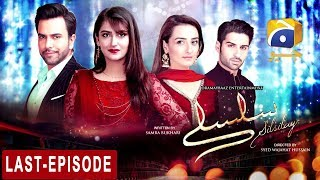 SILSILAY - Last Episode  | HAR PAL GEO