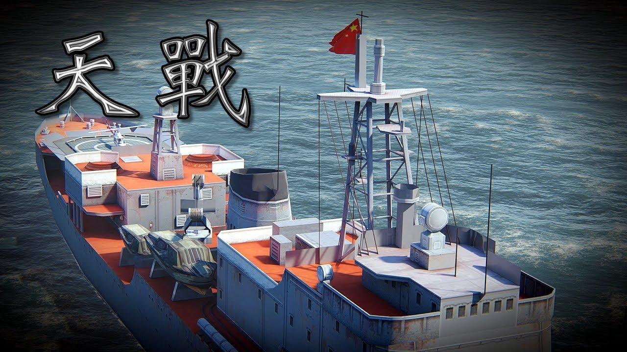 天戰》第96集 : 925型遠洋打撈救生艦 抵達出事海域 - YouTube