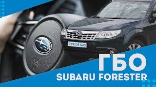 ГАЗ на авто. Обзор ГБО PRIDE AEB на автомобиль Субару Форестер (Subaru Forester) 2.5