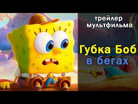 """Мультфильм """"Губка Боб в бегах"""" 2020 года   Русский трейлер"""