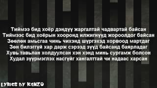 OpoZiT - Bi chamd gomdohgui [Lyrics]