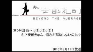 第544回 あ、安部礼司 ~BEYOND THE AVERAGE~ 2016年9月11日