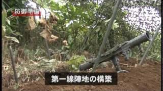 平成22年度 総合戦闘力演習 広報ビデオ